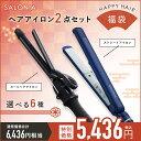 【SALONIA Happy Hair福袋】ダブルイオンスト...