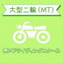 【兵庫県神戸市】大型二輪MTコース(一般料金)
