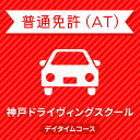 【兵庫県神戸市】普通車ATデイタイムコース(一般料金)<免許なし/原付免許所持対象>