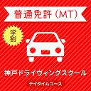 【兵庫県神戸市】普通車MTデイタイムコース(学生料金)<免許なし/原付免許所持対象>