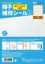 送料無料【大人気!安心・安全の日本製】和紙の障子補修シール 3枚入 A4サイズ(297×210mm) 障子シール 和紙シール 障子紙