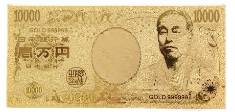 【金運UP】24金GOLD 金 一万円札 レプリカ 金箔