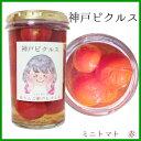 純りんご酢を使った神戸ピクルスミニトマト 赤りんご果汁のみで作った純りんご酢使用まろやかな酸味とハーブの風味蜂蜜が入ったスィー..