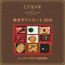 【贈り物】には神戸銘菓の【ギフトセット】シュマンドロワCD20WB