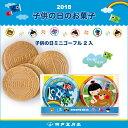 【こどもの日】お菓子子供の日 ミニゴーフル2入
