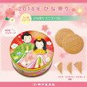 【ひな祭り】の【お菓子】ひな祭り ミニゴーフル...