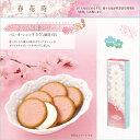 桜スイーツフェア(FW-2)パレ・オ・ショコラ さくら風味6B