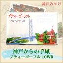 【おみやげ 神戸】神戸からの手紙 〜プティーゴーフル 10WB