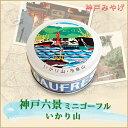 【おみやげ 神戸】神戸六景ミニゴーフル いかり山