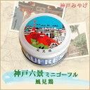 【神戸みやげ】神戸六景ミニゴーフル 風見鶏