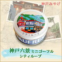 【神戸みやげ】神戸六景ミニゴーフル シティループ