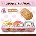 【プチギフト】お菓子【リラックマ】ミニゴーフル3入