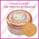 【プチギフト】お菓子ハローキティ ミニゴーフルピンク