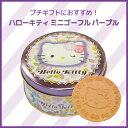 【プチギフト】お菓子ハローキティ ミニゴーフルパープル