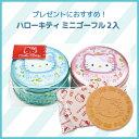 【ギフト】お菓子ハローキティ ミニゴーフル2入