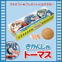 【きかんしゃトーマス】トーマスミニゴーフル3缶入(JTP)