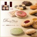 【クッキー】【詰め合わせ】デセールショアジ10B