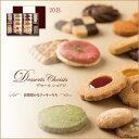 【クッキー】【詰め合わせ】デセールショアジ20B