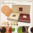 【ギフト】お菓子紅茶 抹茶 コーヒー 風味ゴーフルデュオ・グーテD10WB