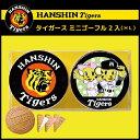 【阪神タイガース】タイガースミニゴーフル2入(HL)
