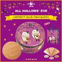 ハロウィンのお菓子【神戸風月堂】ハロウズイブ ミニゴーフルF(ふくろう)