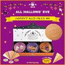 ハロウィンのお菓子【神戸風月堂】ハロウズイブ ミニゴーフル3入FPC