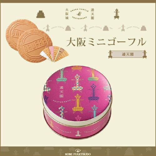大阪ミニゴーフル 通天閣 贈り物 ギフト プチギフト お菓子 お土産 大阪 風月堂 神戸風月堂