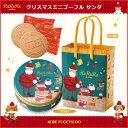 【クリスマスプレゼント】神戸風月堂Xmasミニゴーフルサンタ