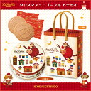 【クリスマスプレゼント】神戸風月堂Xmasミニゴーフルトナカイ