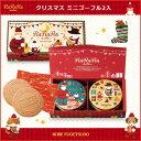【クリスマスプレゼント】神戸風月堂Xmasミニゴーフル2入