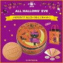 ハロウィンのお菓子【神戸風月堂】ハロウズイブ ミニゴーフルC(キャット)