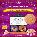ハロウィンのお菓子【神戸風月堂】ハロウズイブ ミニゴーフル2入PC