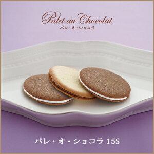 クッキー 詰め合わせ パレ・オ・ショコラ