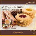 【贈り物】には神戸銘菓の【ギフトセット】スイートシンフォニーSS20WB