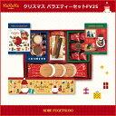 【クリスマスプレゼント】神戸風月堂XmasバラエティーセットFV25