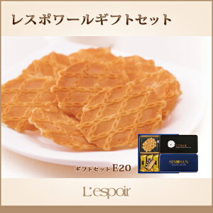 【贈り物】には神戸銘菓の【ギフトセット】ギフトセット E20