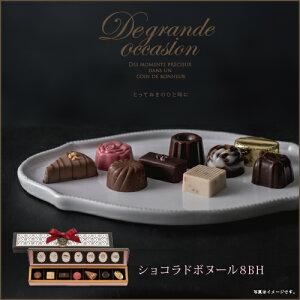 バレンタイン ショコラドボヌール
