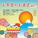 【お年賀】お菓子干支 レスポワールL5S