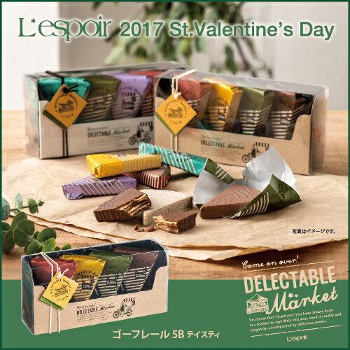 義理チョコにおすすめ!価格は500円台 当店人気のミルフィーユショコラ! 【バレンタイン】【義理チョコ】で人気 【L-2】ゴーフレール5B テイスティ
