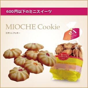 ミニスイーツミオシュクッキー