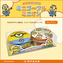 【プチギフト】お菓子ミニゴーフル【ミニオン】2入(ス・ミ)