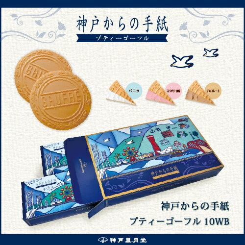 【おみやげ 神戸】神戸からの手紙 〜プティーゴー...の商品画像