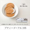 プティーゴーフル10S 贈り物ギフトお菓子お土産神戸風月堂神戸風月堂