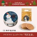 クリスマス ミニゴーフル雪だるま クリスマス お菓子 プレゼ...