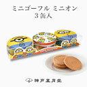 ミニゴーフルミニオン3入(ス・ミ・デ) 贈り物ギフトプチギフトお菓子お土産神戸風月堂神戸風月堂