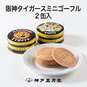 タイガースミニゴーフル2入贈り物 ギフト プチギフト お菓子 お土産 � 戸 阪� タイガース 風月堂 � 戸風月堂