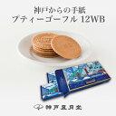 神戸からの手紙 〜プティーゴーフル 10WB 贈り物 ギフト...