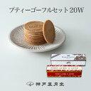 プティーゴーフルセット20W 贈り物ギフトお菓子お土産神戸風月堂神戸風月堂