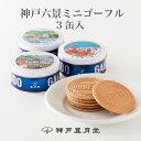 神戸六景ミニゴーフル3入 贈り物ギフトプチギフトお菓子お土産神戸風月堂神戸風月堂