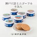 神戸六景ミニゴーフル6入 贈り物ギフトプチギフトお菓子お土産神戸風月堂神戸風月堂